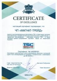 Авторизированный реселлер TSC