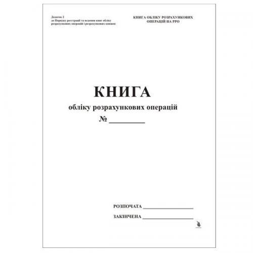 Книга учета расчетных операций на РРО