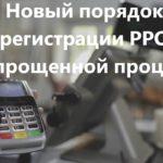 Новый порядок регистрации РРО по упрощенной процедуре