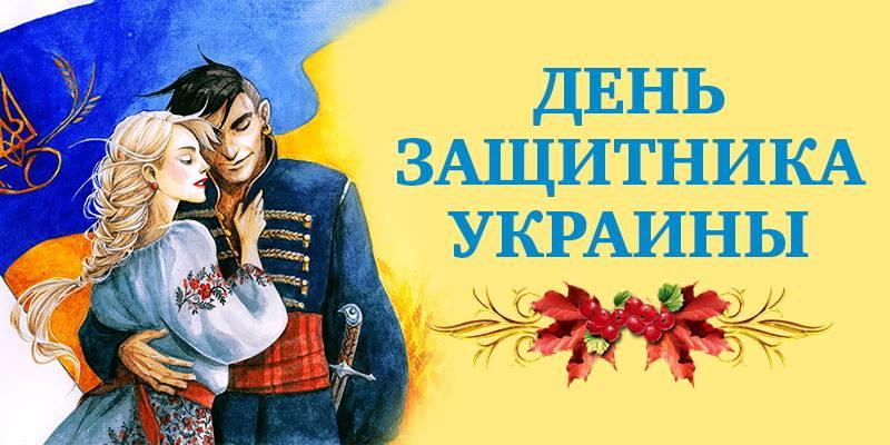 Поздравляем с Днем защитника Украины и Пресвятой Богородицы