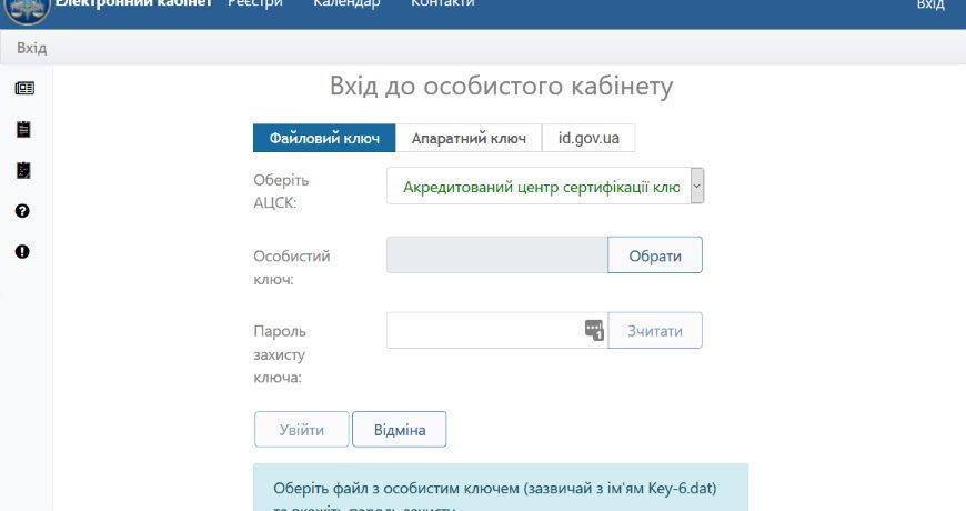 Регистрация РРО в электронном кабинете